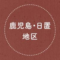 鹿児島・日置地区