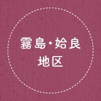 霧島・姶良地区