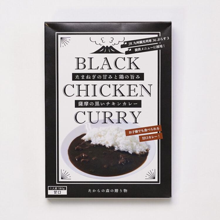 薩摩の黒いチキンカレー 1食分