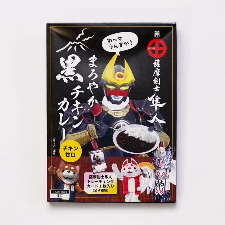 薩摩剣士隼人の黒チキンカレー 1食分